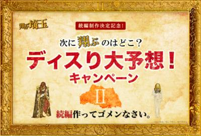 「翔んで埼玉Ⅱ(仮)」ディスり大予想キャンペーン