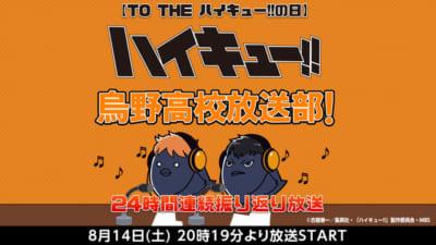 「ハイキュー!!の日」烏野高校放送部