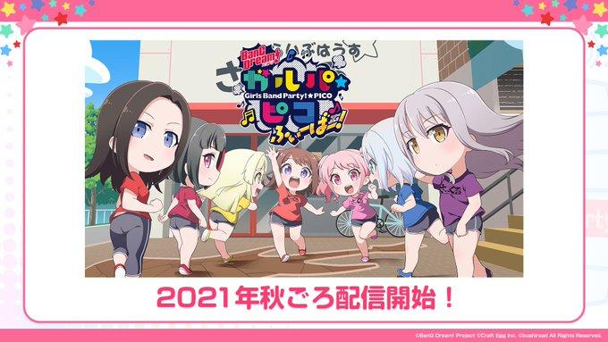 TVアニメ「BanG Dream! ガルパ☆ピコ ふぃーばー!」ビジュアル
