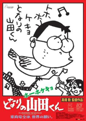 「ホーホケキョ となりの山田くん」