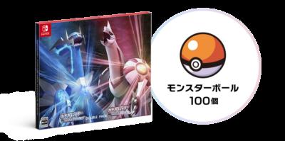「ポケットモンスター ブリリアントダイヤモンド・シャイニングパール」ダブルパック購入特典:モンスターボール100個