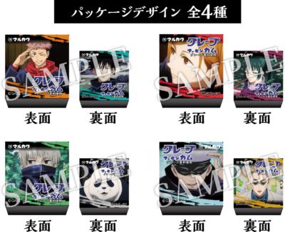 TVアニメ「呪術廻戦×ローソン」コラボキャンペーン