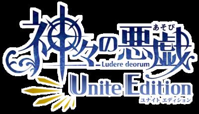 「神々の悪戯 Unite Edition」ロゴ