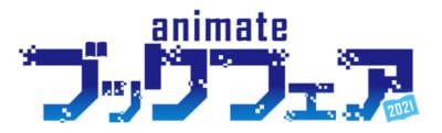 アニメイトブックフェア2021