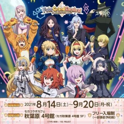 「セガコラボカフェ Fate/Grand Carnival」ビジュアル