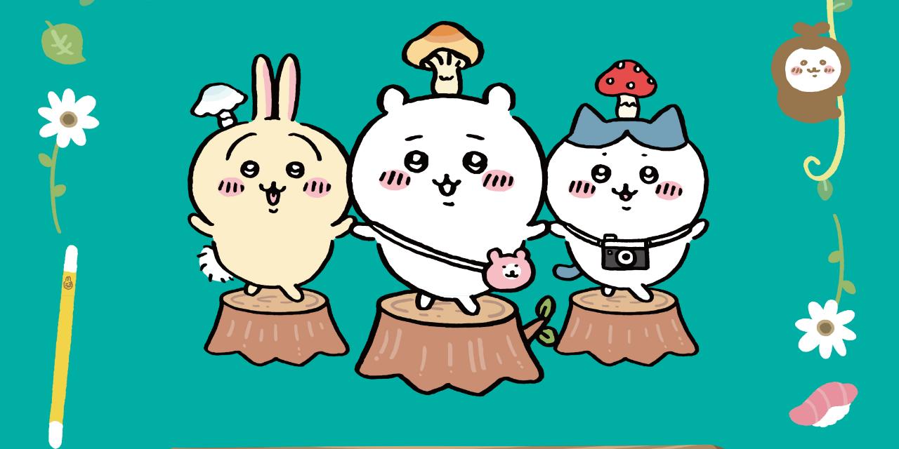 初の大型展覧会「ちいかわの森」広島にやってくる!ちいかわ診断や初公開の映像放映も