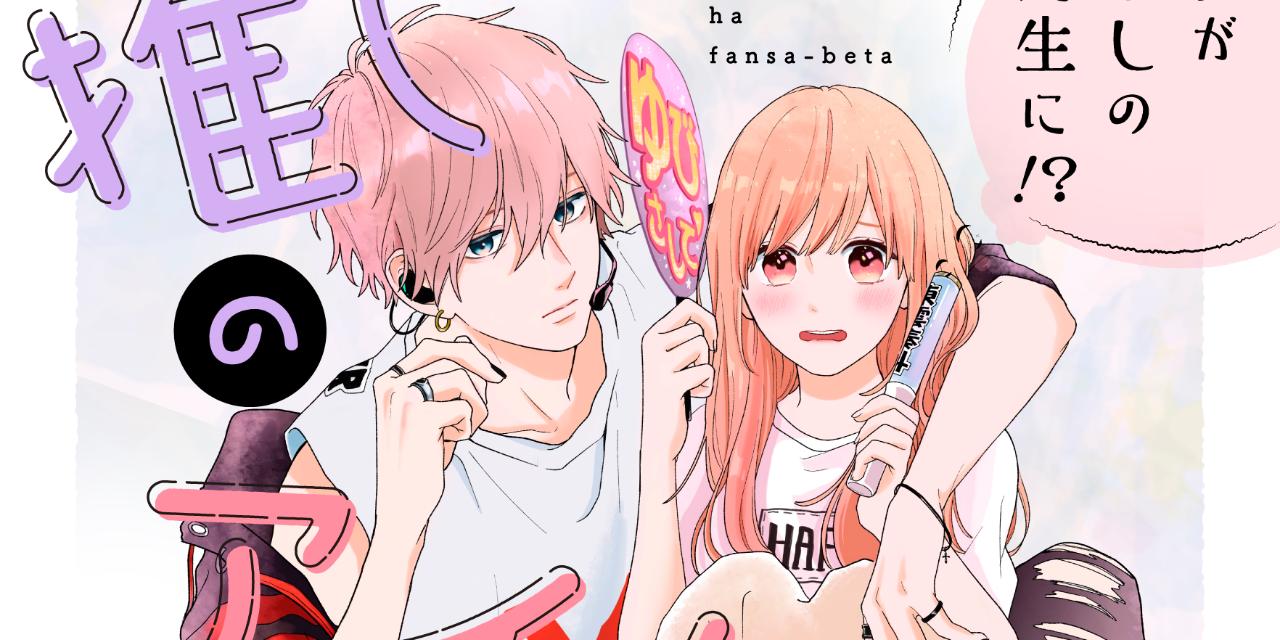 「推しのアイドルはファンサ下手」TikTok・Instagramで大人気のイラストレーター・神崎まる先生のWEB連載