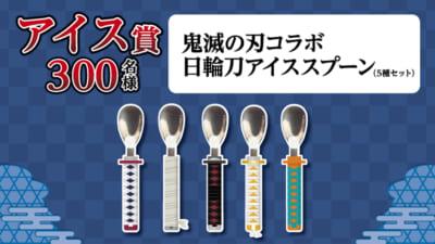 LOTTE×鬼滅の刃キャンペーンアイス賞