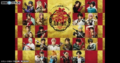 ミュージカル「刀剣乱舞」五周年記念 壽 乱舞音曲祭スクラッチ