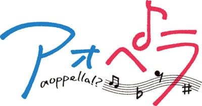 『アオペラ -aoppella!?-』