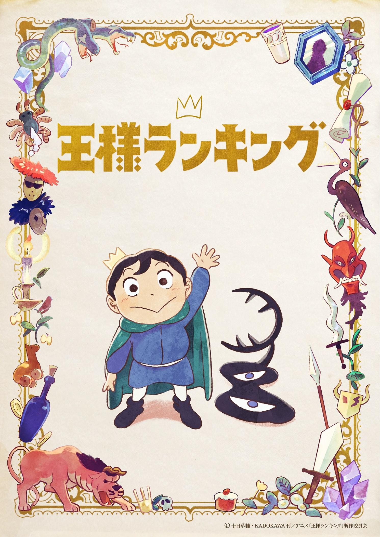「王様ランキング」新PVはKing Gnuの主題歌入り!追加キャストは櫻井孝宏さんら