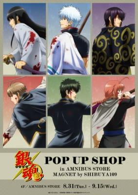 「『銀魂』 POP UP SHOP in AMNIBUS STORE/MAGNET by SHIBUYA109」