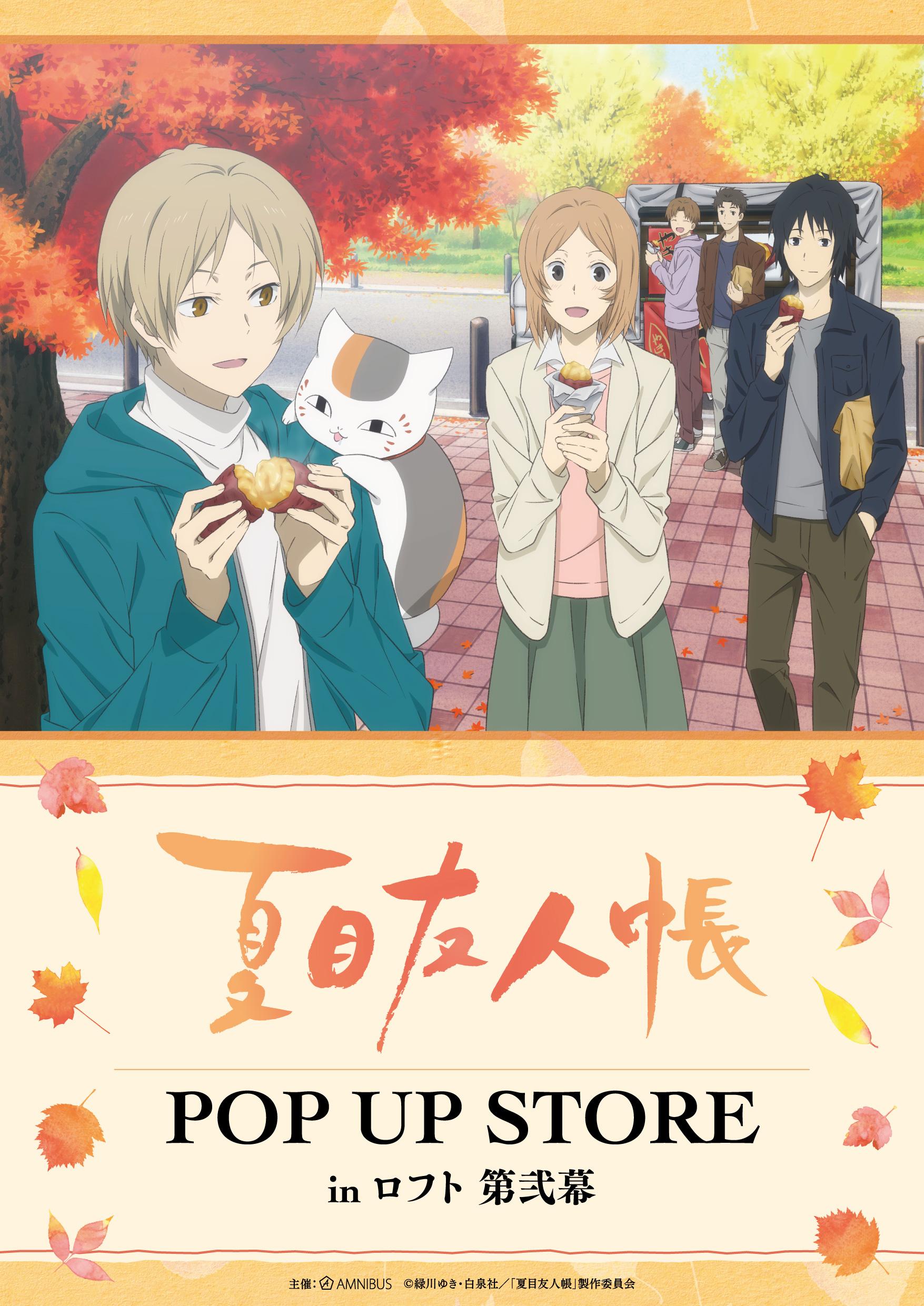 「夏目友人帳」焼き芋を堪能するニャンコ先生や夏目!POP UP STOREで新グッズゲット