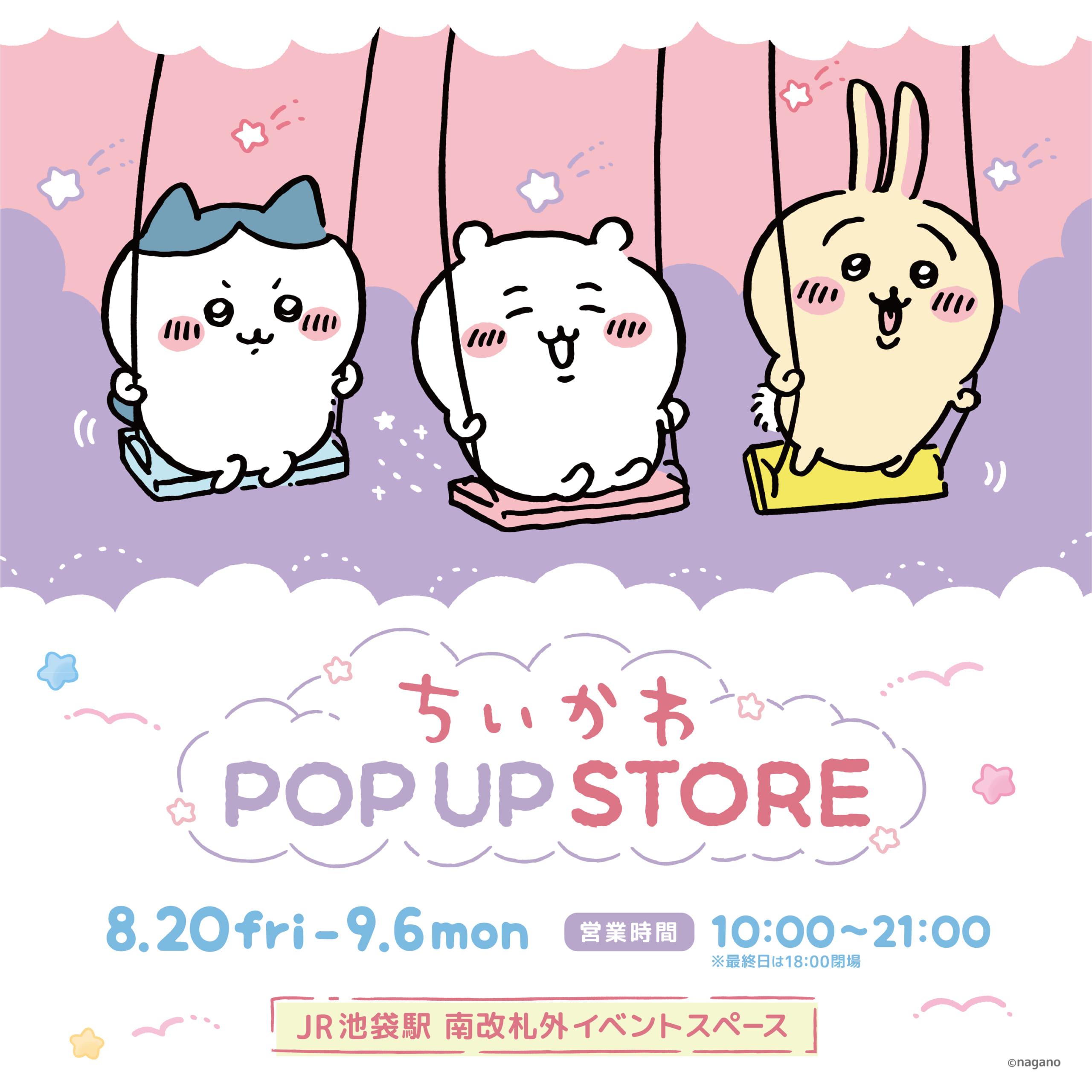 JR池袋駅 南改札外に「ちいかわ POP UP STORE」8月20日〜期間限定オープン