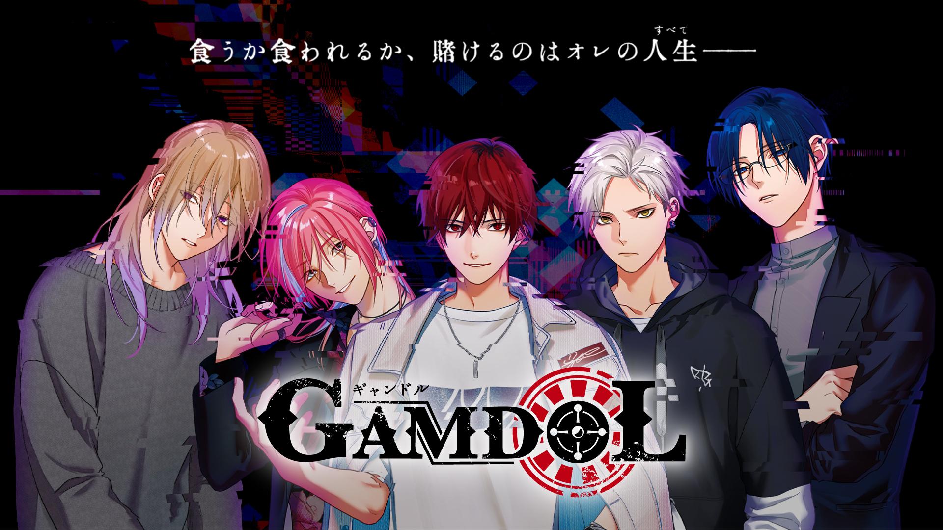 「アイドル×ギャンブル」がコンセプトの新プロジェクト「ギャンドル」始動!