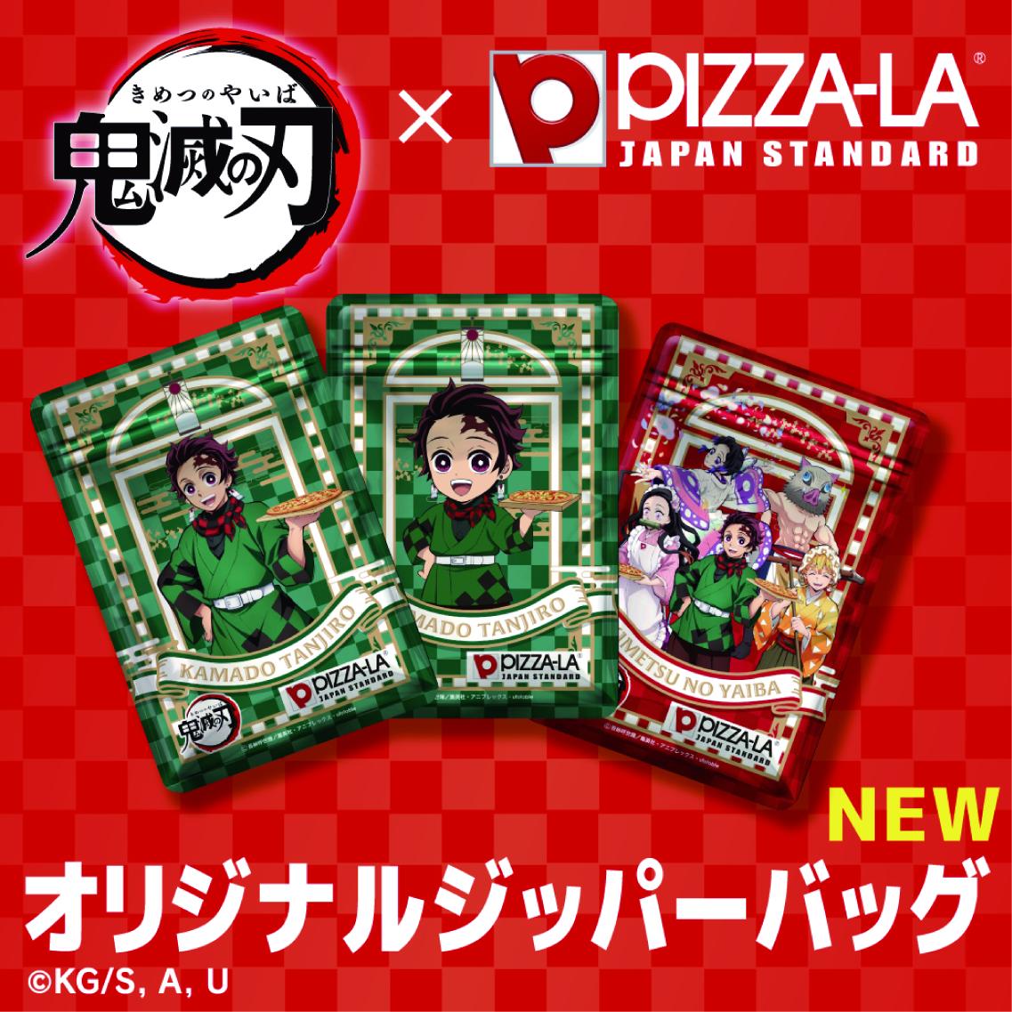 「鬼滅×ピザーラ」お好きなピザにプラス220円でオリジナルジッパーバッグが付属!