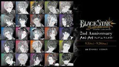 「『ブラックスター -Theater Starless-』2nd Anniversary Ani-Art フェア in アニメイト」