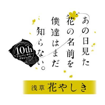 「あの日見た花の名前を僕達はまだ知らない。」×「浅草花やしき」ロゴ