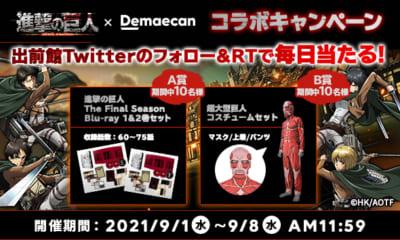 「進撃の巨人」 コラボ Twitter フォロー&RTキャンペーン