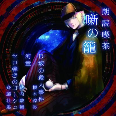 「朗読喫茶 噺の籠 ~あらすじで聴く文学全集~」OVVA-8/OVVAN-8