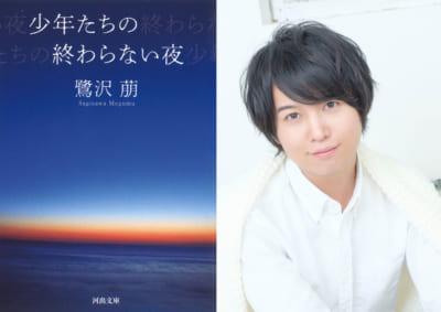 鷺沢萠さん「少年たちの終わらない夜」 読書家声優・斉藤壮馬さん