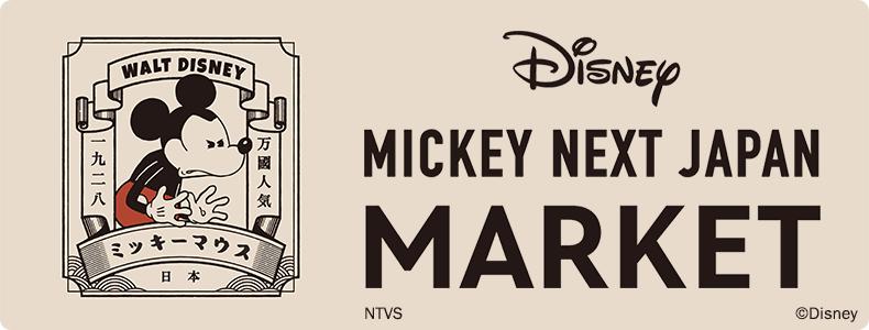 「MICKEY NEXT JAPAN MARKET」