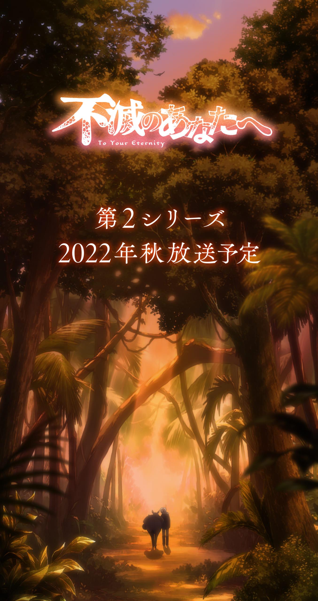 アニメ「不滅のあなたへ」第2シリーズ2022年秋放送決定!声優・津田健次郎さんらコメント到着