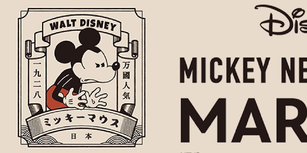 見得をきるミッキーの顔を見て「ミッキー×日本」歌舞伎ポーズや日本らしいアイテムが集合!