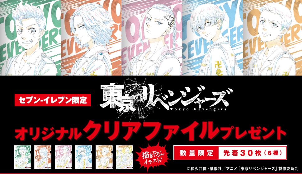 特攻服が素敵「東リベ×セブン」お菓子を買って描き下ろしクリアファイルをゲット!