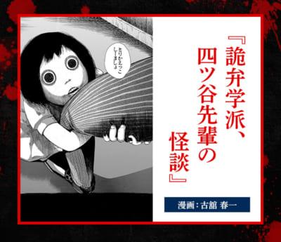 「納涼!ジャンプ最恐ホラー漫画特集!!」詭弁学派、四ツ谷先輩の怪談
