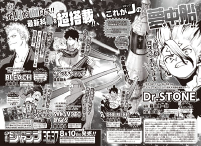 「週刊少年ジャンプ」36・37号予告