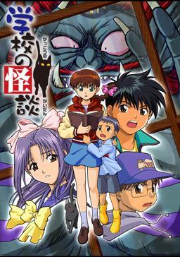 アニメ「学校の怪談」キービジュアル