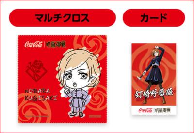 「呪術廻戦 コカ・コーラ」コラボキャンペーン第2弾釘崎野薔薇