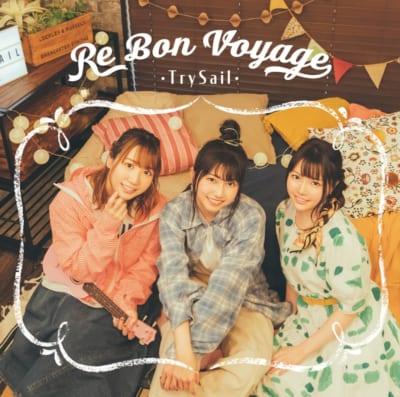 TrySail/Re Bon Voyage 通常盤