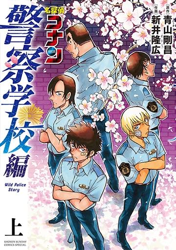 「コナン 警察学校編」アニメ化!コミックスにスマホをかざして内緒話を聞いちゃおう
