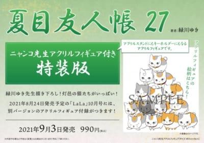 「夏目友人帳コミックス最新27巻」特装版
