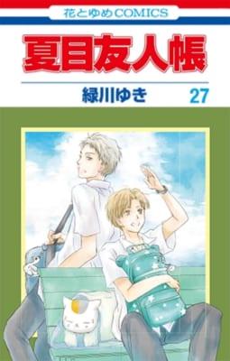 「夏目友人帳コミックス最新27巻」表紙