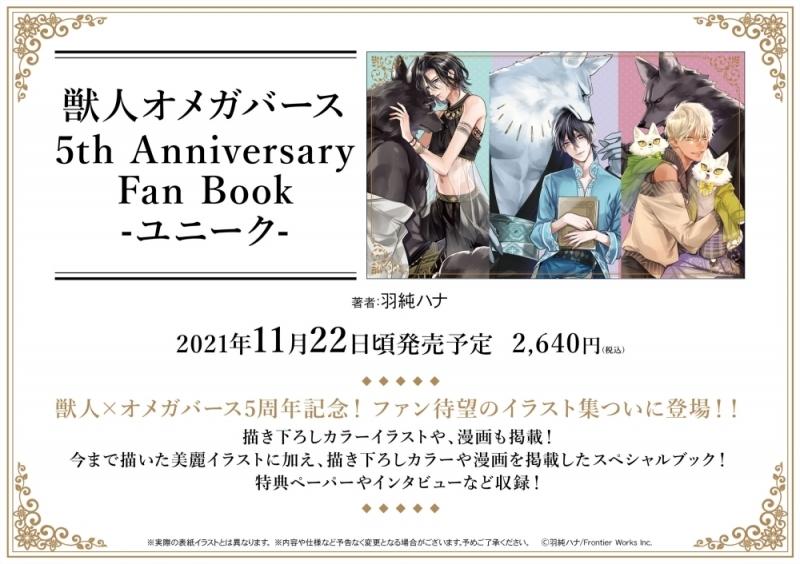 「獣人オメガバース 5th Anniversary Fan Book -ユニーク-」