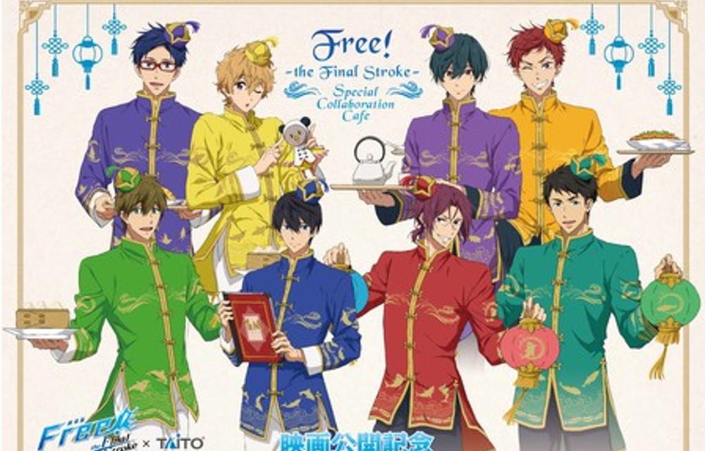 「Free!」チャイナスタイルのコラボカフェ!チャイナ服の新規絵&中華メニューが最高