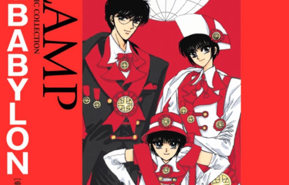 CLAMP「東京BABYLON」についてコメント 新装版やメディアミックスはどうなる?