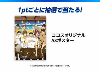 「劇場版 Free!-the Final Stroke-×ココス」A3ポスター
