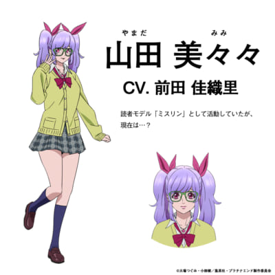 TVアニメ『プラチナエンド』山田美々々