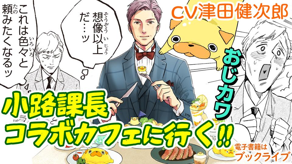 津田健次郎さん萌え悶える!「おじさんはカワイイものがお好き。」ボイスコミック公開