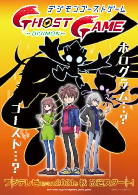 新作TVアニメ「デジモンゴーストゲーム」