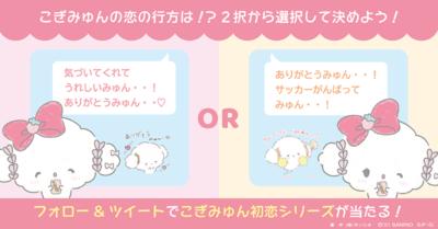 「#こぎみゅんの初恋」Twitterキャンペーン