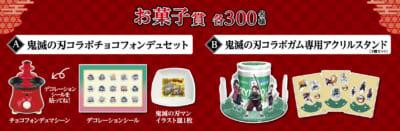 LOTTE×鬼滅の刃キャンペーンお菓子賞