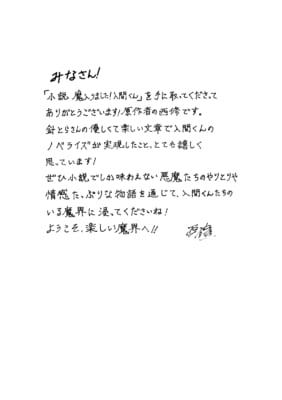 『小説 魔入りました!入間くん ①悪魔のお友達』原作者・西修先生からのメッセージ