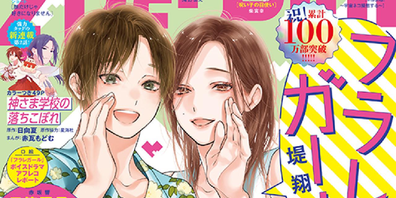 「フラレガール×花とゆめ」アニメイト限定ボイス特典!梶裕貴さん&小野友樹さん出演