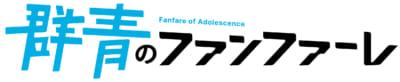 TVアニメ「群青のファンファーレ」ロゴ