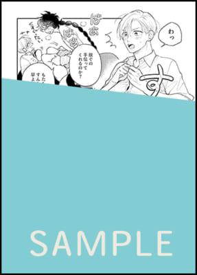 「秒で分かるBL1周年記念フェア」描き下ろしマンガ入り6Pリーフレット 加藤スス「いけにえもんぜんばらい」